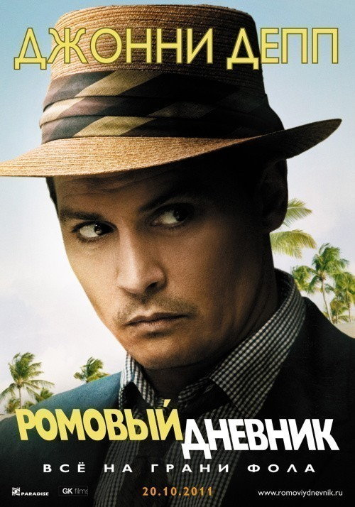 The Rum Diary is similar to Red.
