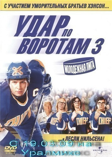 Slap Shot 3: The Junior League is similar to Jem and the Holograms.