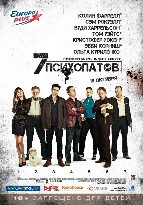 Seven Psychopaths is similar to Freakdog.
