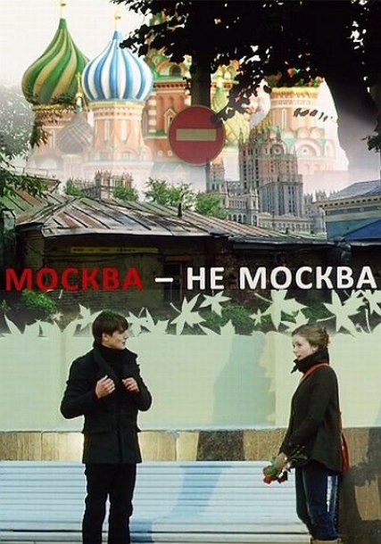 Moskva - ne Moskva is similar to A Very British Gangster.