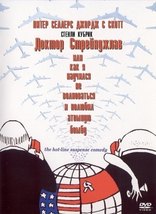 Dr. Strangelove or: How I Learned to Stop Worrying and Love the Bomb is similar to «G» Men.