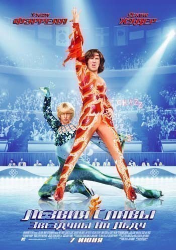 Blades of Glory is similar to The Face of an Angel.