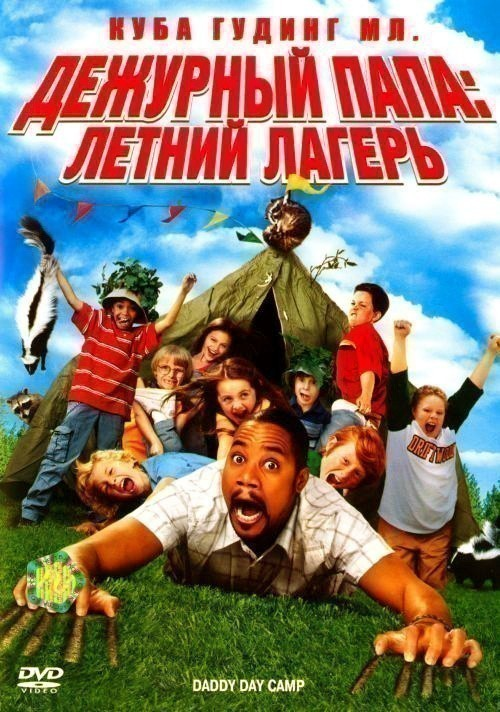 Daddy Day Camp is similar to Anacleto: Agente secreto.
