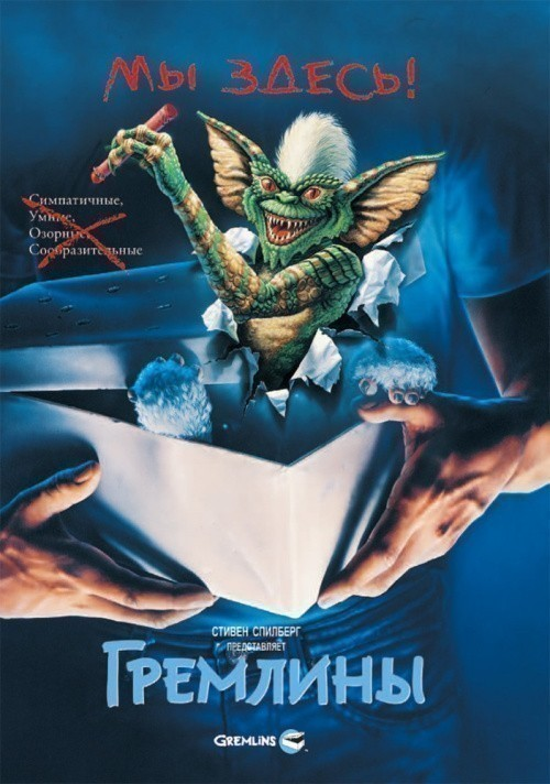 Gremlins is similar to St Trinian's 2: The Legend of Fritton's Gold.