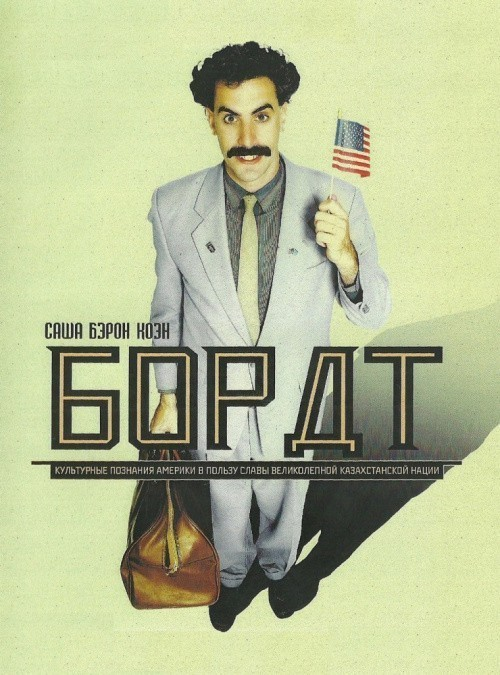 Borat: Cultural Learnings of America for Make Benefit Glorious Nation of Kazakhstan is similar to The Cable Guy.