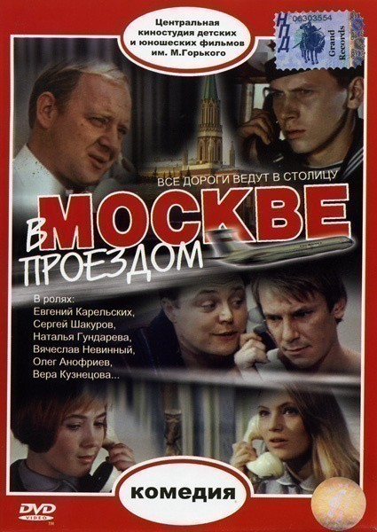 V Moskve proezdom is similar to Paranormal Activity: The Ghost Dimension.