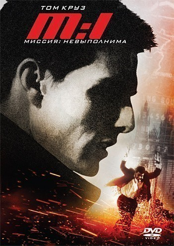 Movies Mission: Impossible poster