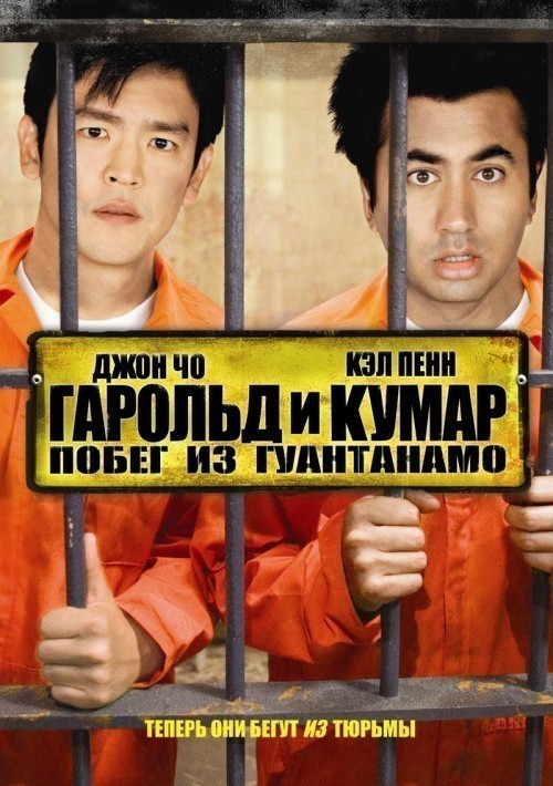 Harold & Kumar Escape from Guantanamo Bay is similar to The Secret Garden.